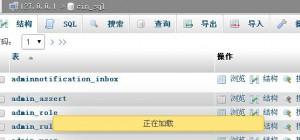 导出MYSQL_1